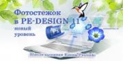 PE-Design 11xs.png